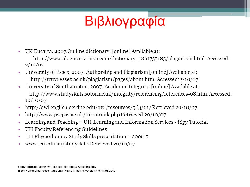 Βιβλιογραφία UK Encarta. 2007.On line dictionary. [online] Available at: